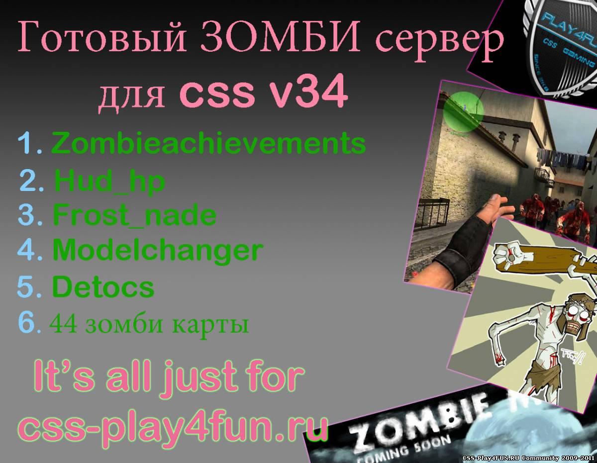 Скачать готовый ze сервер для css v34