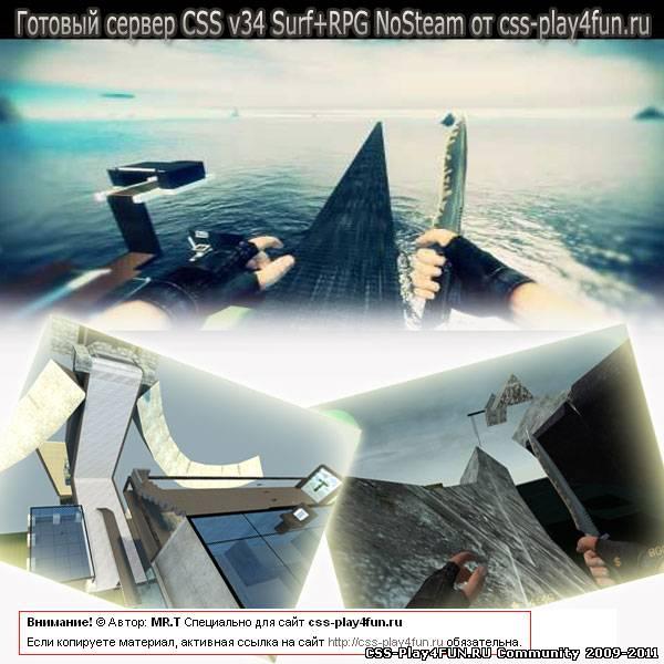 Css v34 surf rpg скачать сервер