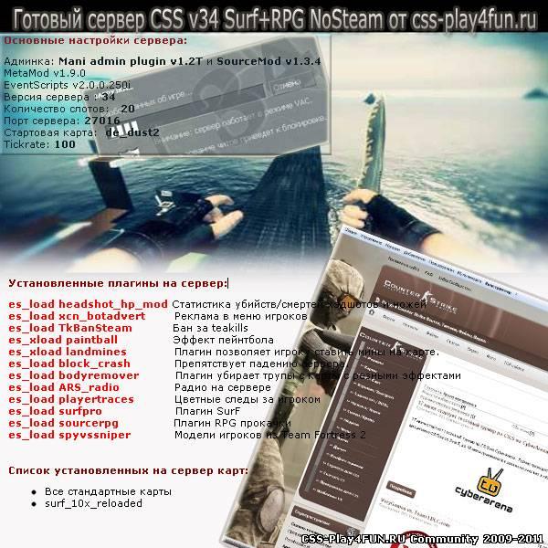 Скачать готовый сервер для css v34 surf rpg топ тур официальный сайт головной офис