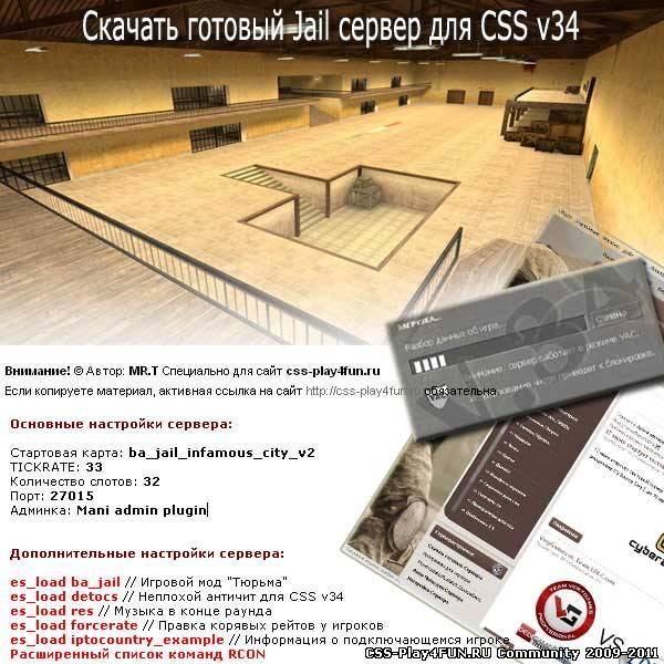 Скачать готовый сервер jail для css v34 создание web сайтов скачать бесплатно