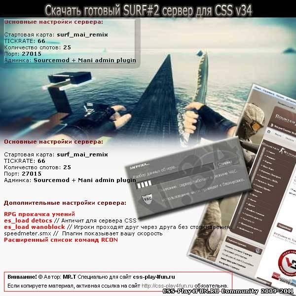Скачать surf сервер для css v34