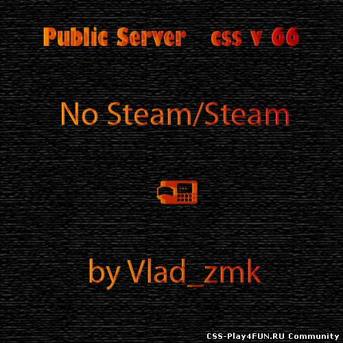 Public сервер для новой css v66 (Steam/No-Steam) by Vlad_zmk