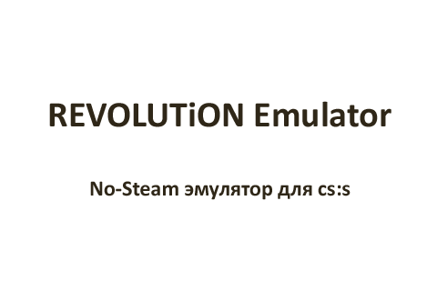 RevEmu 24.10.11 - No-Steam эмулятор (Windows)