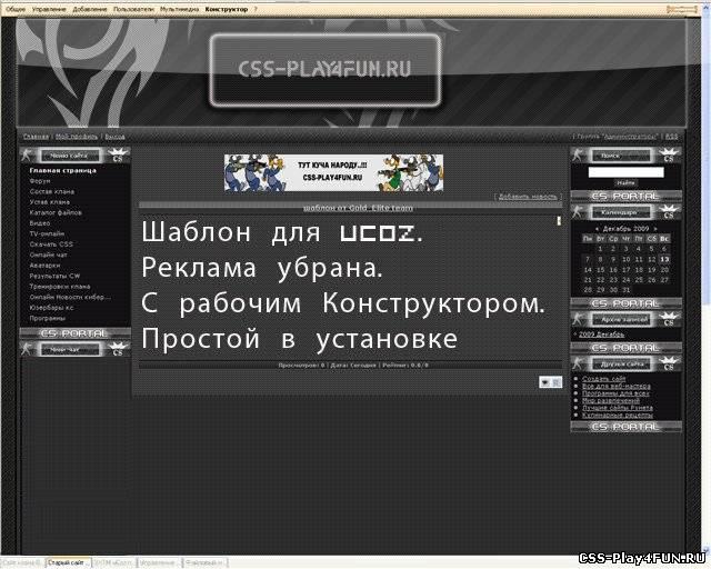 Шаблон на тему CS для uCoz + PSD шапки + рабочий конструктор
