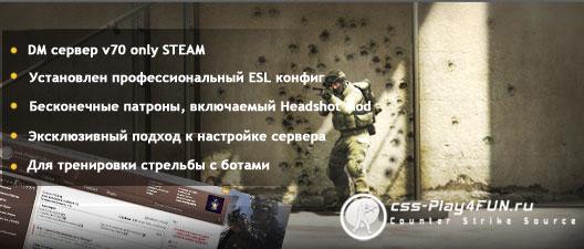 Deathmatch сервер v72 для игры с ботами