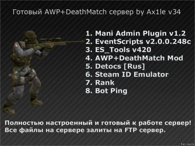 Сервер для css v34 дезмач хостинга в казахстане