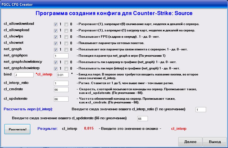 Cfg программу файлов для