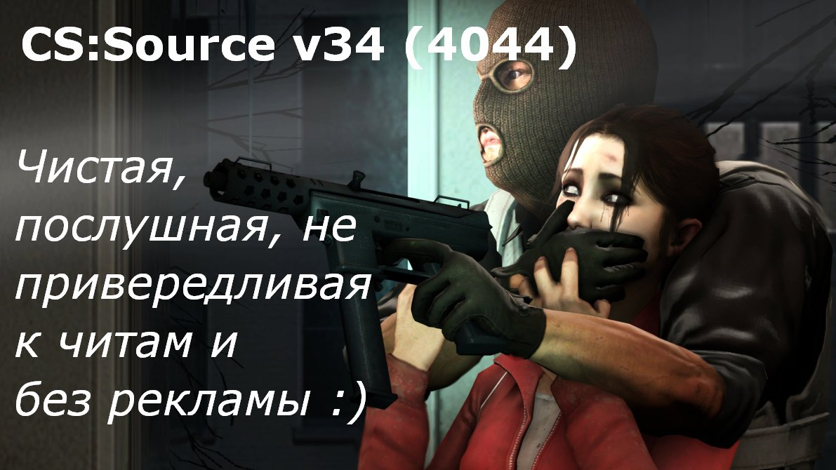 Counter-Strike: Source v. 34, build 4044