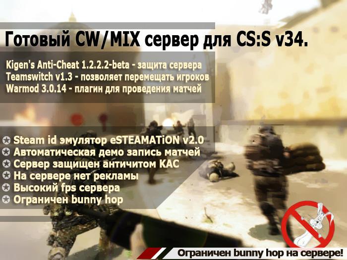 Скачать cw mix сервер на css v34