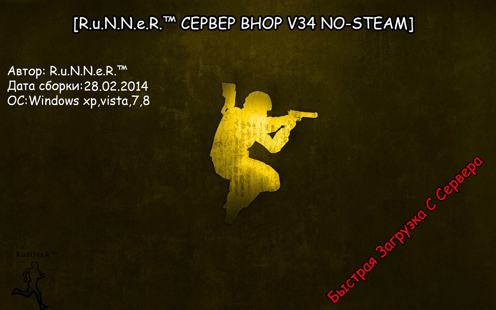 Скачать [r. U. N. N. E. R. ™ сервер паблик v34 no-steam] для css.