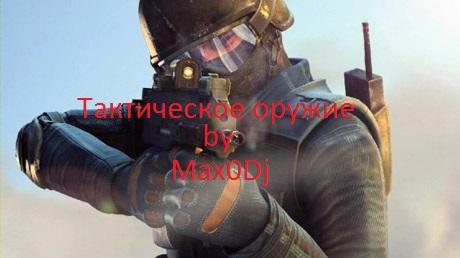 Тактического оружия для counter strike source