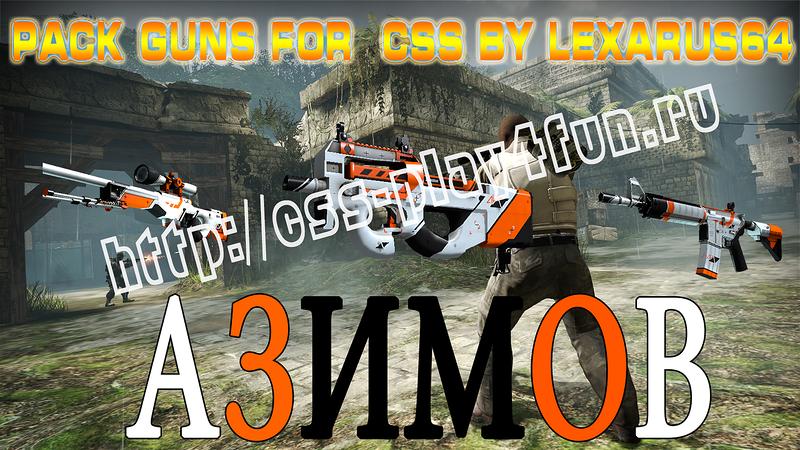 Пак оружия Азимов для CSS от Lexarus64