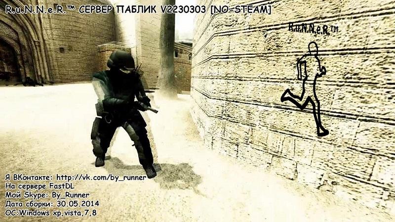 СЕРВЕР ПАБЛИК V2230303 [NO-STEAM]