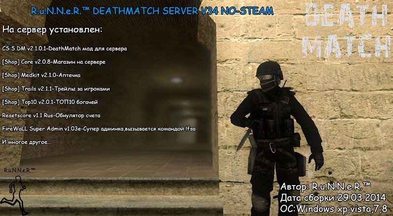 [R.u.N.N.e.R.™ DEATHMATCH SERVER V34 NO-STEAM]