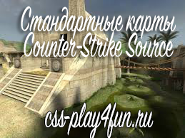Стандартные карты для Counter-Strike: Source